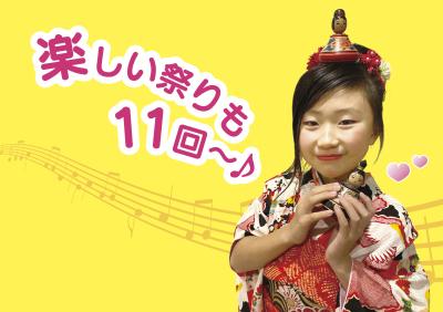 【津軽こけし館】 第11回 楽しい、ひなこけし展 開催のお知らせ!_e0318040_08552979.jpg