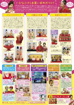 【津軽こけし館】 第11回 楽しい、ひなこけし展 開催のお知らせ!_e0318040_08575444.jpg