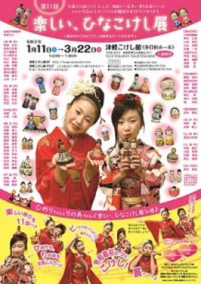 【津軽こけし館】 第11回 楽しい、ひなこけし展 開催のお知らせ!_e0318040_09192551.png