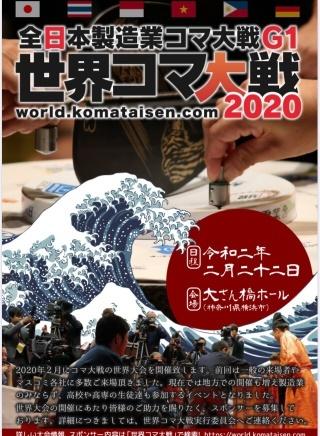 12/13(金) 「世界コマ大戦2020」開催のお知らせ_a0272042_16284940.jpg
