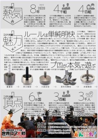 12/13(金) 「世界コマ大戦2020」開催のお知らせ_a0272042_16305297.jpg