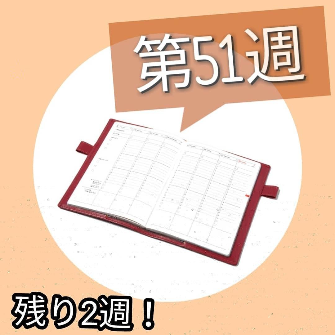 191215 第51週の手帳タイムをとろう!_f0164842_12074914.jpg