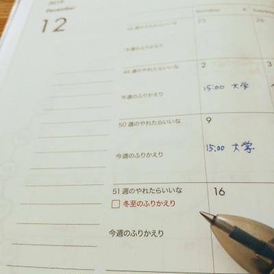 191222 第52週の手帳タイムを取ろう!_f0164842_12103589.jpg