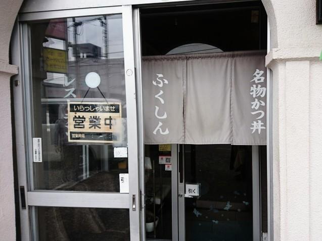 ふくしん(福井市高木中央)_b0322744_00364080.jpg
