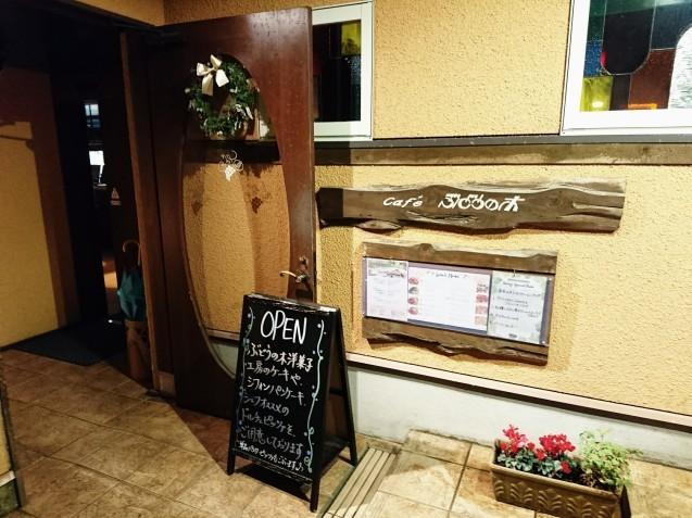 イタリアンカフェ ぶどうの木(金沢市岩出町)_b0322744_23295305.jpg