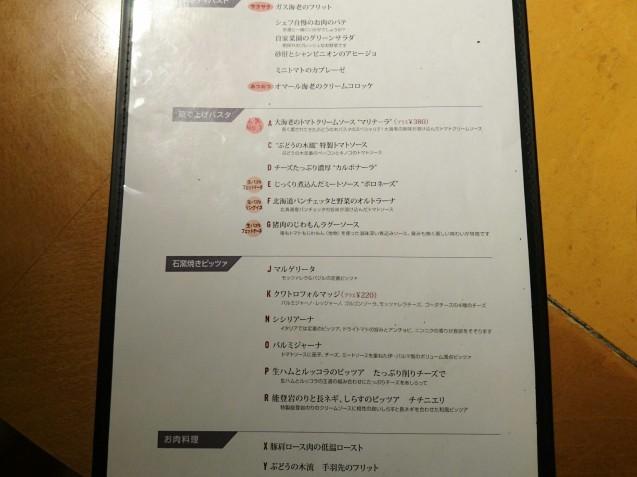 イタリアンカフェ ぶどうの木(金沢市岩出町)_b0322744_23301476.jpg