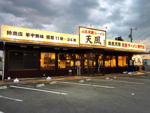天風 鈴鹿店_e0292546_00330698.jpg
