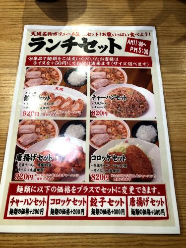 天風 鈴鹿店_e0292546_00331068.jpg