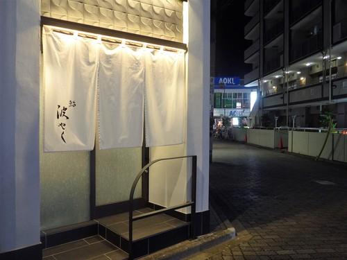 高円寺「鮨 波やし」へ行く。_f0232060_1226417.jpg