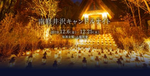 ルグラン軽井沢ホテル&リゾート * 南軽井沢・キャンドルナイト♪_f0236260_21402446.png