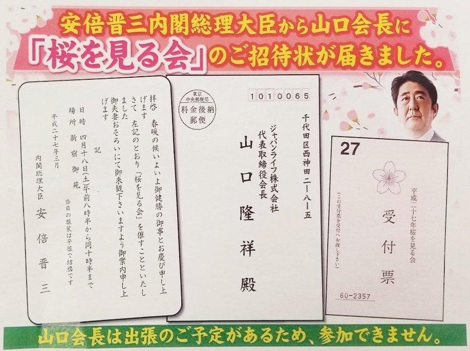 「桜を見る会」招待状「60」は総理枠である_a0045064_00305012.jpg