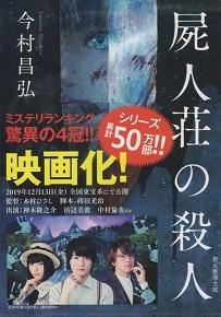 『屍人荘の殺人』(2019)_e0033570_00000772.jpg