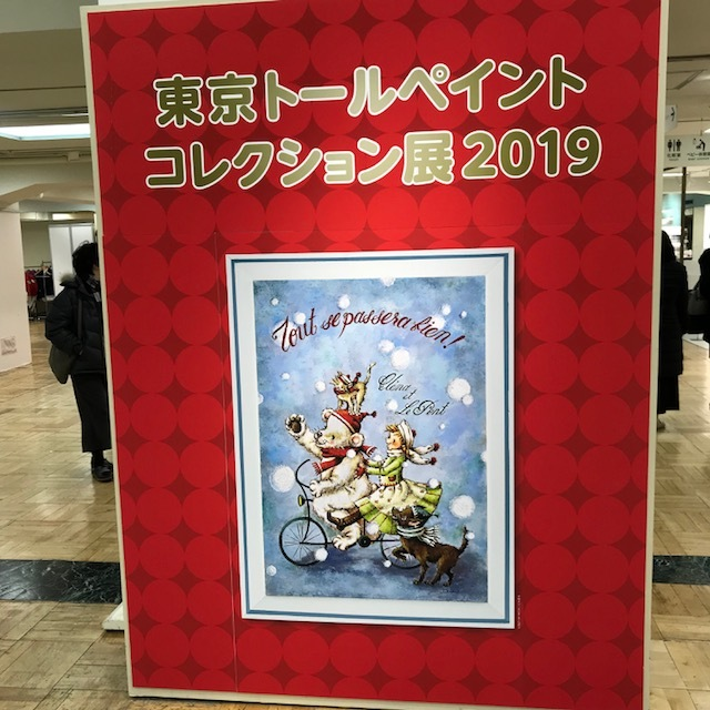 東京トールペイントコレクション展_f0117977_15412750.jpg