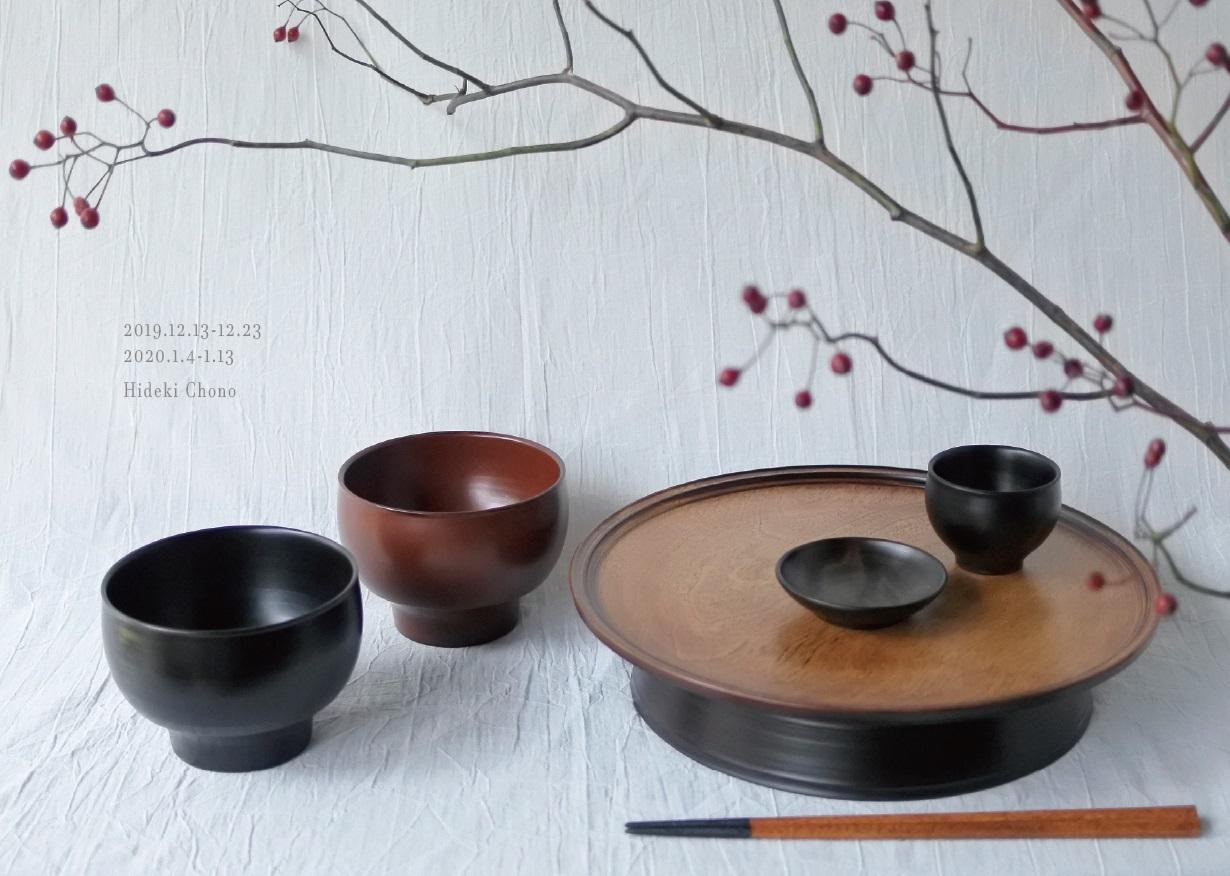 蝶野秀紀さん  木と漆のうつわ展_c0155980_21181948.jpg