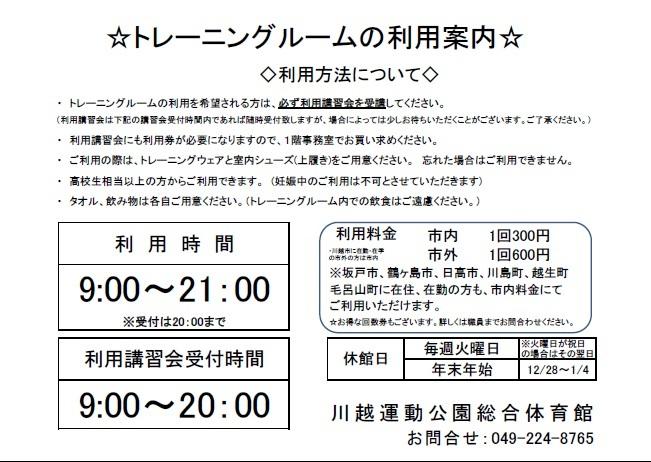 川越運動公園トレーニングルームショートエクササイズ!_d0165682_09001505.jpg