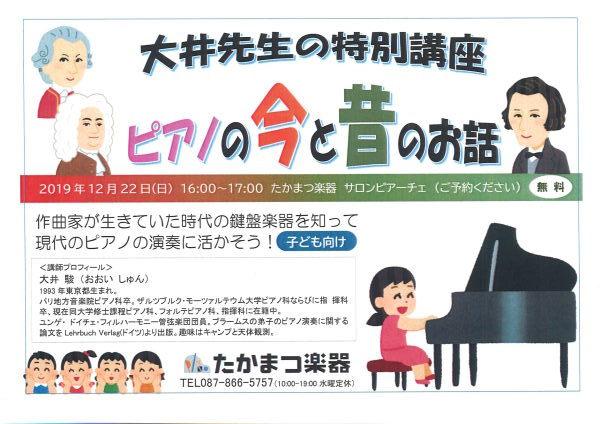 大井先生の特別講座!_c0150287_19112840.jpg