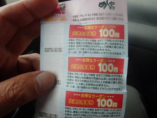 めしや食堂        大日店_c0118393_09590030.jpg