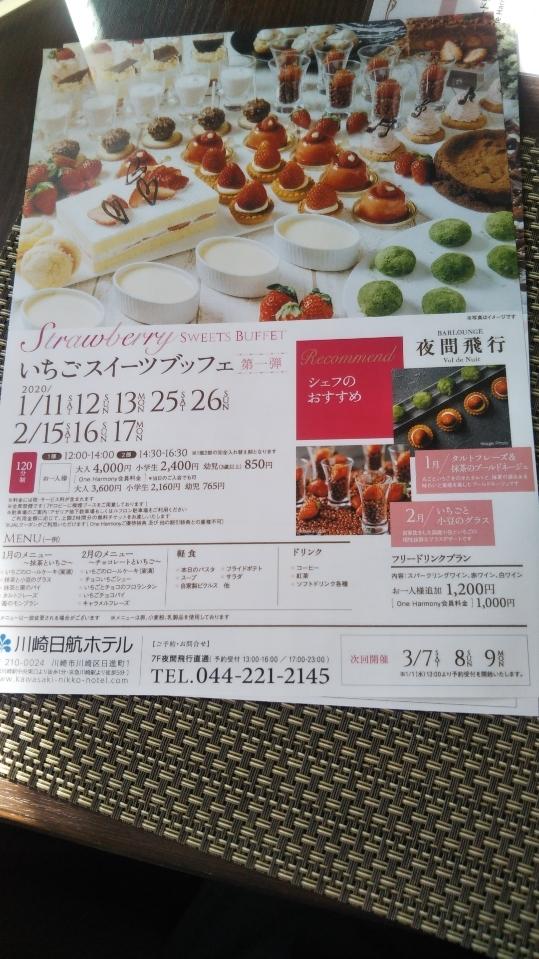 川崎日航ホテル 夜間飛行 冬の贈り物スイーツブッフェ_f0076001_00031127.jpg