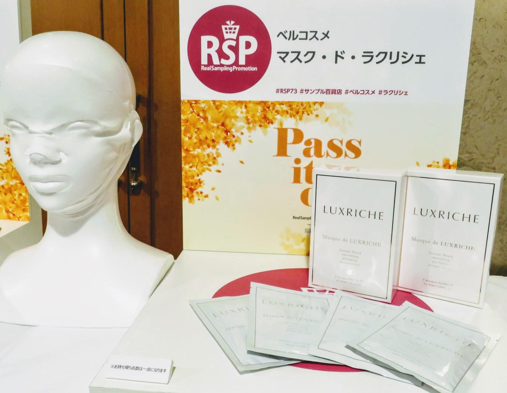 【RSP73】リッチな大人マスク『マスク・ド・ラクリシェ』ベルコスメ_a0057402_22160529.jpg