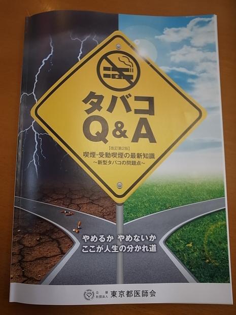 タバコ Q&A 喫煙・受動喫煙の最新知識~新型タバコの問題点~_f0197703_17475650.jpg