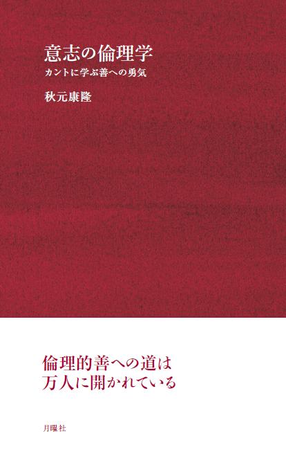 月曜社2020年1月上旬新刊:秋元康隆『意志の倫理学――カントに学ぶ善への勇気』_a0018105_16270765.png