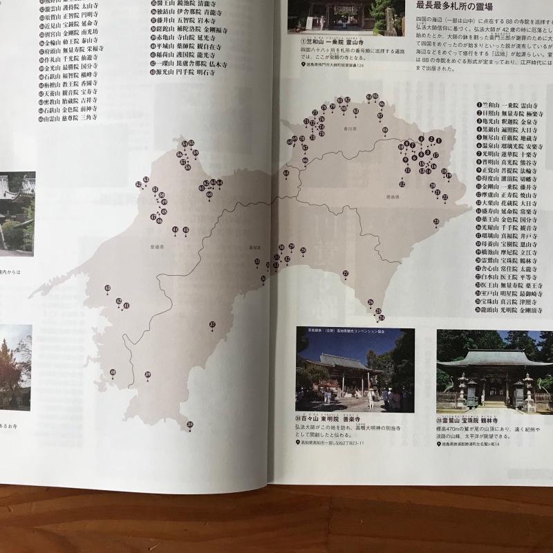 【WORKS】全国のお寺めぐり_c0141005_10315724.jpg