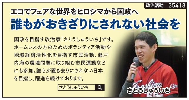 さとうしゅういちは、衆院選広島3区における対応【随時更新】_e0094315_11565865.jpg