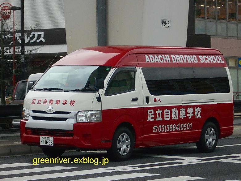 足立自動車学校 さ1098_e0004218_2018318.jpg