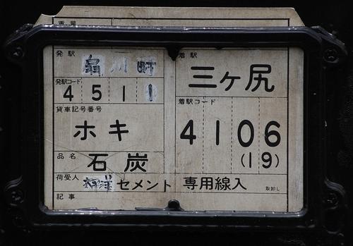 JR貨物ダイヤ改正 扇町石炭貨物廃止!_f0203926_22554256.jpg