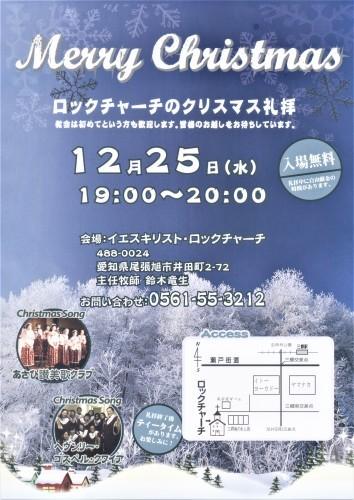 12月25日(水)クリスマス礼拝のお知らせ!_d0120628_22341915.jpg