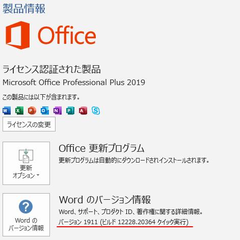 Word2016/2019で段落記号と改行記号の大きさがフォントサイズになる_a0030830_16402127.png
