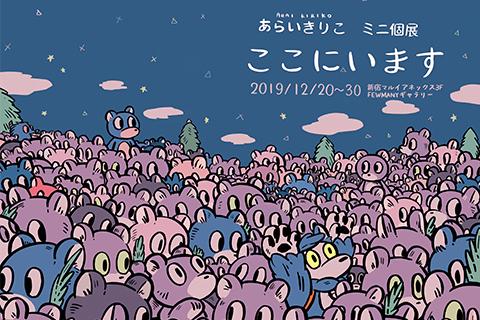 12/20~12/30 あらいきりこさん exhibition 【ここにいます】 開催のお知らせ_f0010033_15175236.jpg