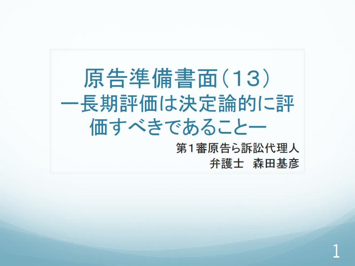12月12日第5回控訴審期日の報告です_f0309437_17013332.png