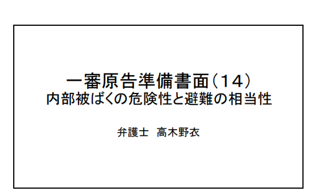 12月12日第5回控訴審期日の報告です_f0309437_17014984.png
