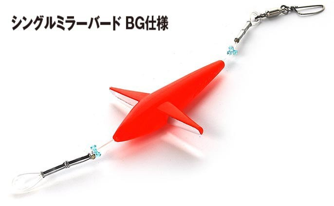 シングルミラーバード曳縄セット新発売_f0009039_17060754.jpg