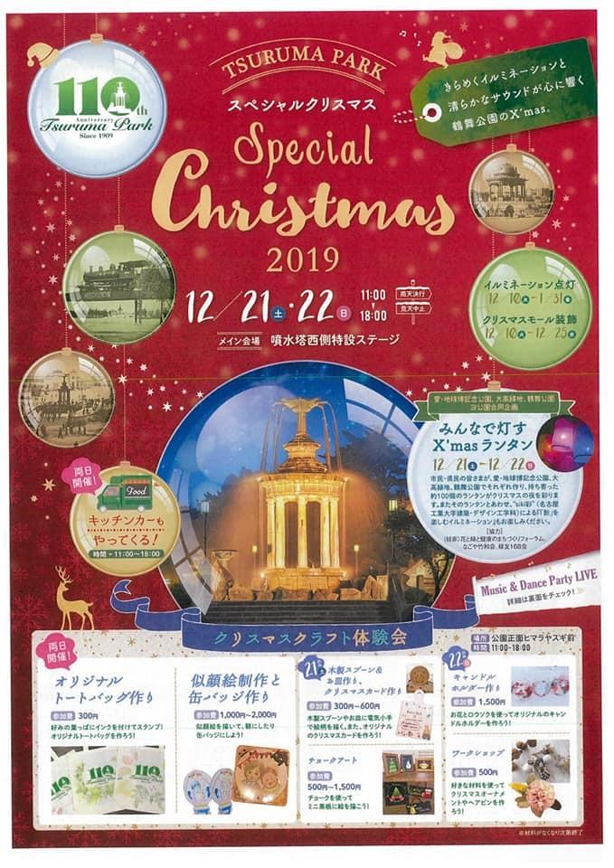 鶴舞公園スペシャルクリスマス2019_f0373339_14321875.jpg