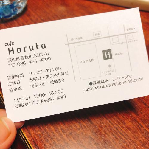 cafe Haruta_a0111845_19110893.jpg