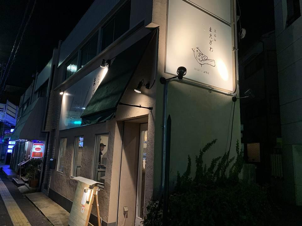 岡町の居酒屋「立呑み まえざわ」_e0173645_07260295.jpg