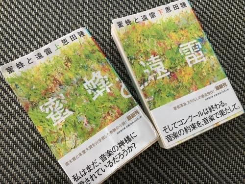 「蜜蜂と遠雷」~音楽の映画と本_e0326953_21423245.jpg