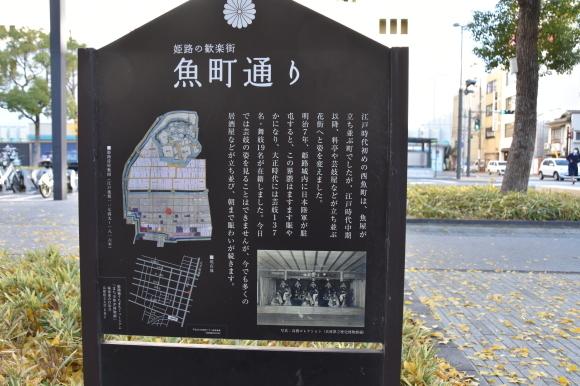 姫路の白線と花街_f0347663_16441660.jpg
