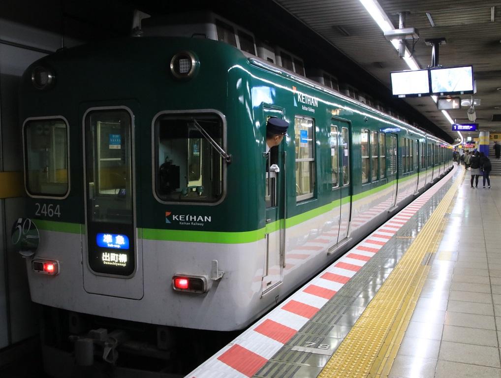 京阪宇治線 制覇の旅・・_d0202264_5463023.jpg