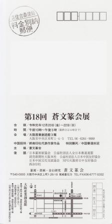 第18回 蒼文篆会展_a0149565_23154255.jpg
