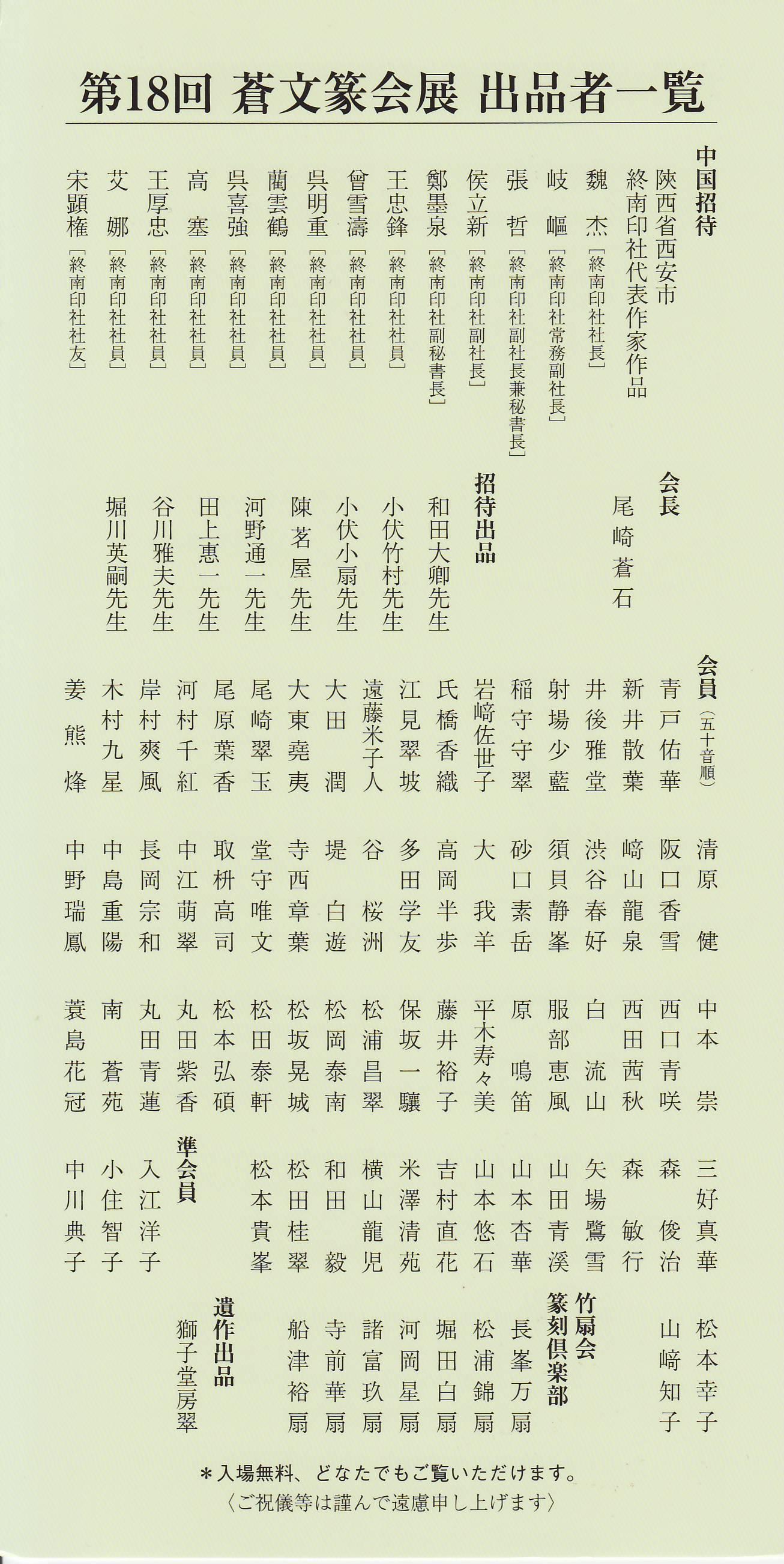 第18回 蒼文篆会展_a0149565_23154690.jpg
