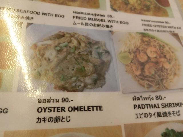 バンコクで食おうと思っていたもの_f0189467_01064326.jpg