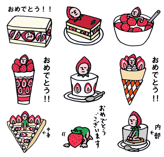 イチゴさんの「おめでとうとう」スタンプ第2弾!!_a0214371_23033221.jpg