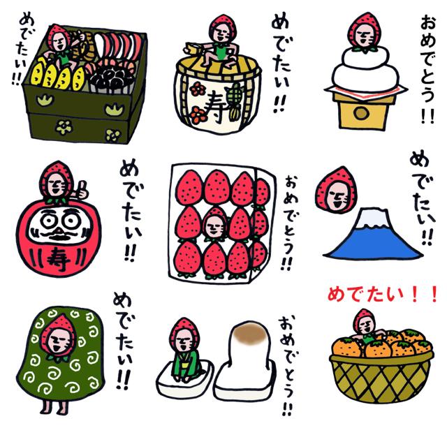 イチゴさんの「おめでとうとう」スタンプ第2弾!!_a0214371_23065541.jpg