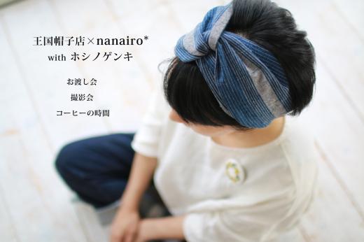 王国帽子店×nanairo*  with ホシノゲンキ_b0206672_20402325.jpeg