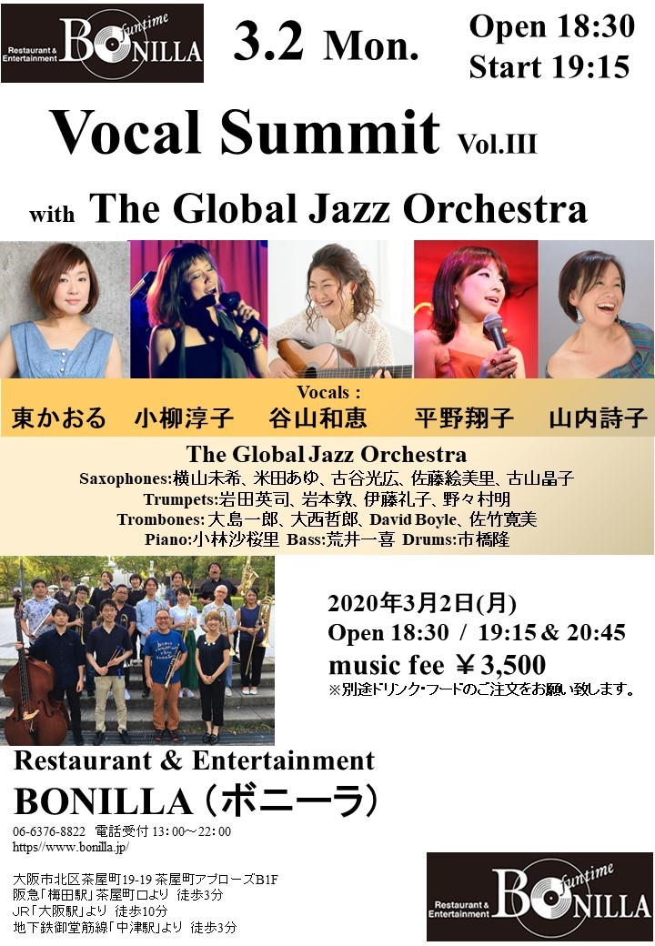 Vocal Summit Vol.Ⅲ  with The Global Jazz Orchestra_f0234274_17474910.jpg