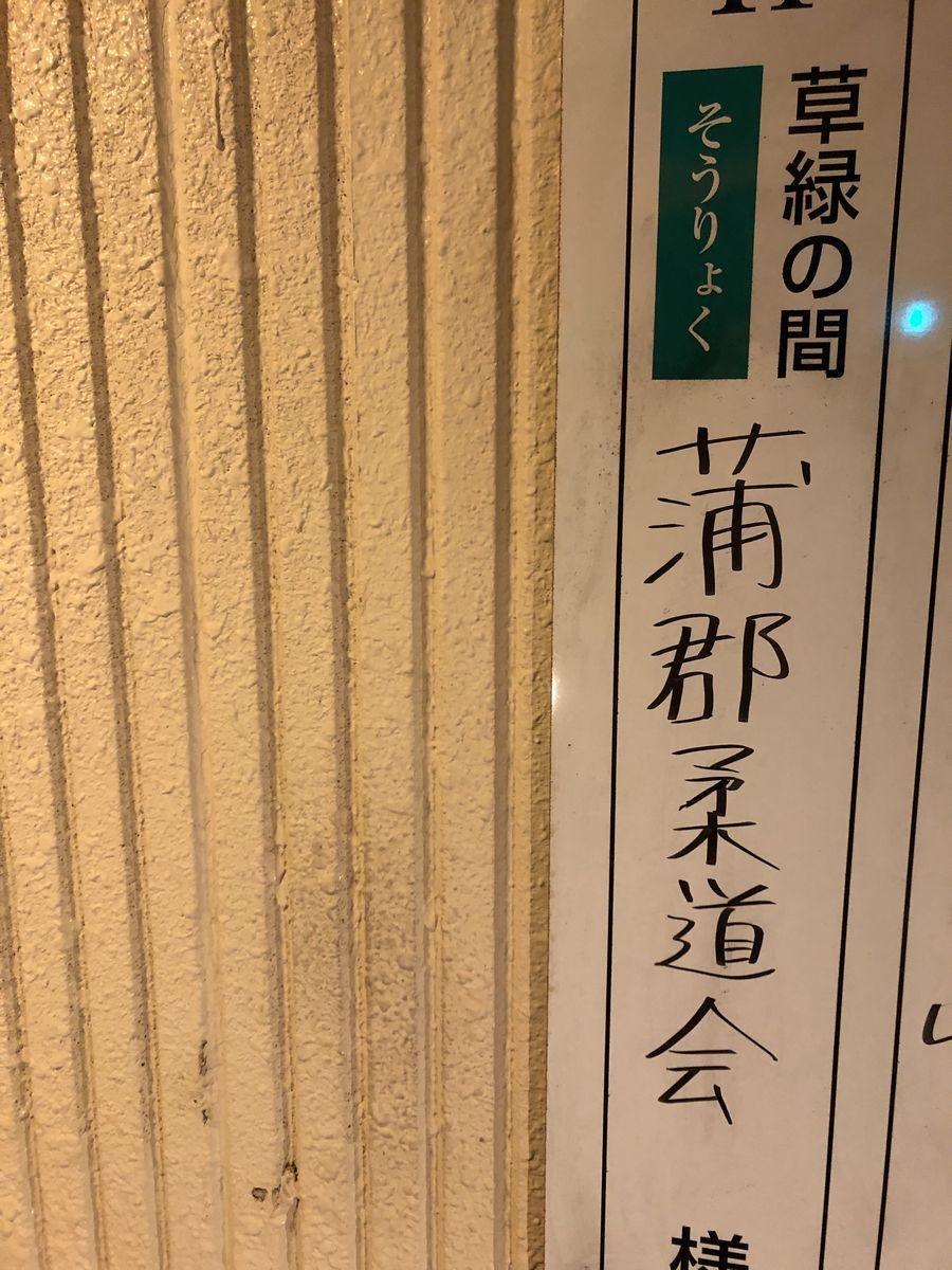 柔道協会忘年会_c0234975_11380283.jpg