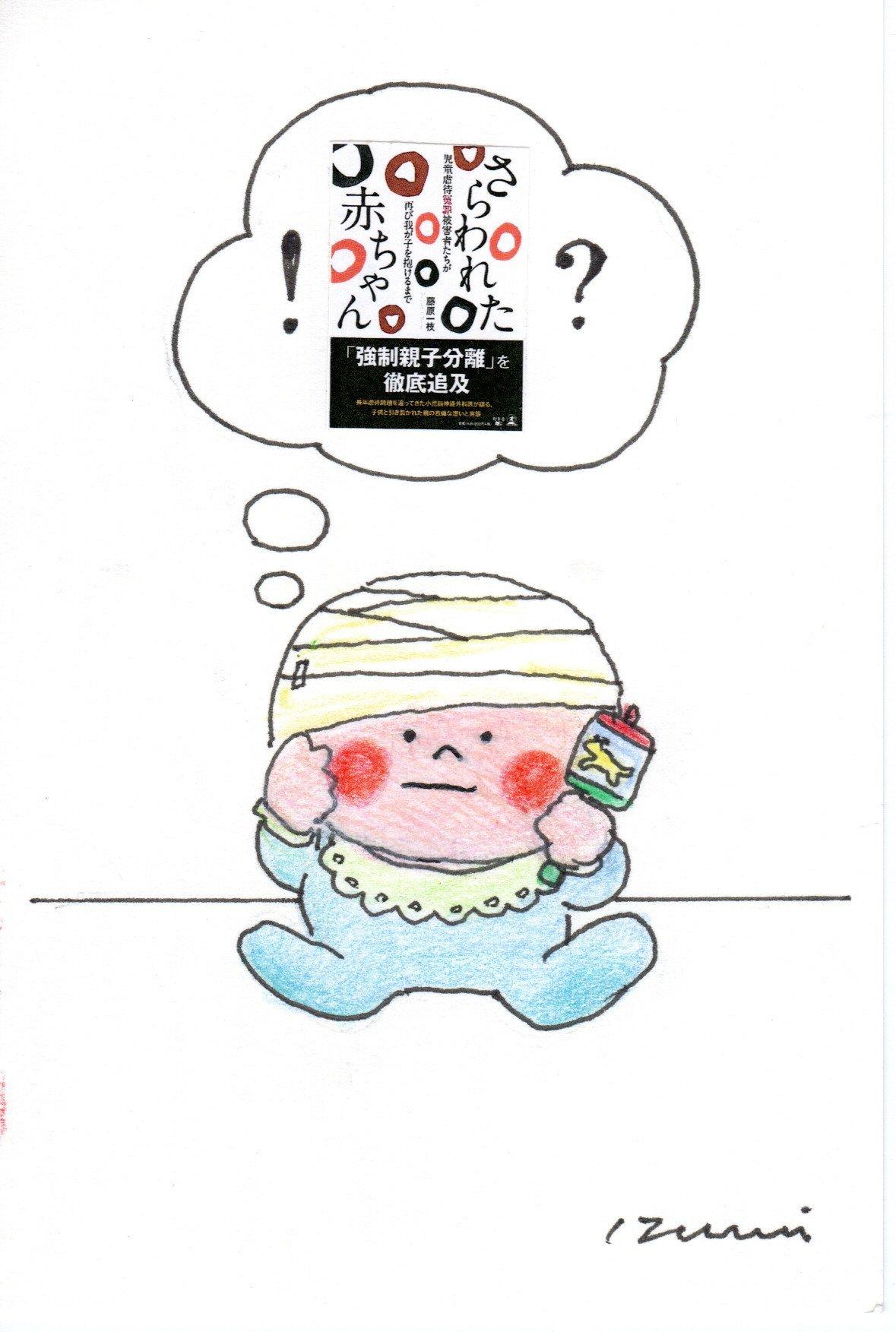 『さらわれた赤ちゃん』出版について その1_d0194377_10180349.jpg